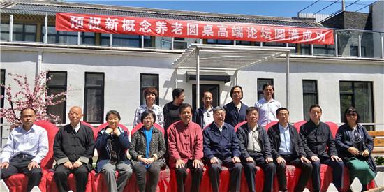 新概念康养(北京)圆桌高端论坛宣言——共创身心健康的老龄人幸福生活
