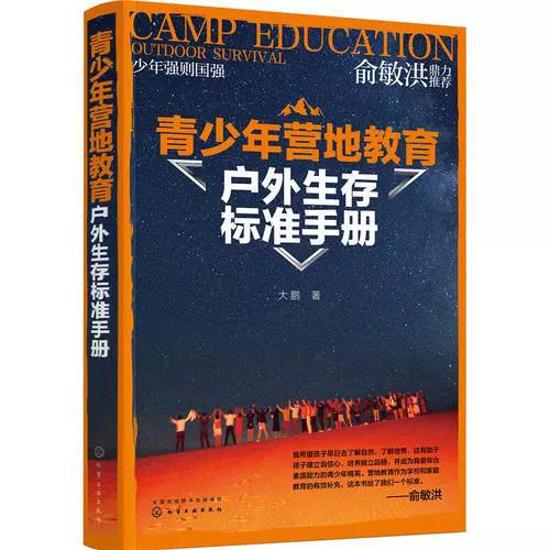 俞敏洪鼎力推荐,大鹏新作《青少年营地教育 户外生存标准手册》正式出版