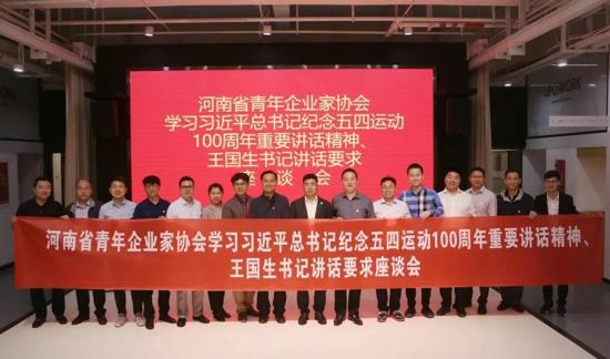河南省青年企业家协会学习座谈会在郑州召开