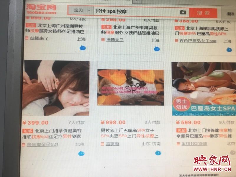 记者暗访淘宝网上店家涉嫌招嫖 淘宝回复称不允许违法行为存在