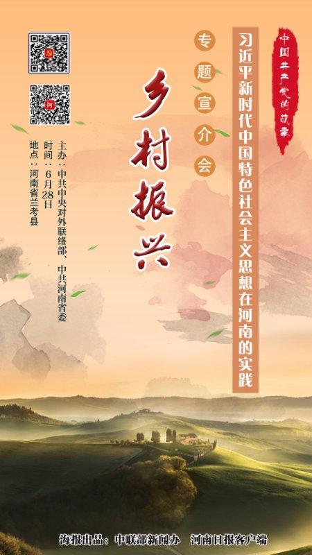 """乡村振兴,让河南告诉世界!""""中国共产党的故事""""宣介会官方海报来啦"""
