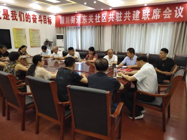 许昌:禹州东关社区召开共驻共建联席会议