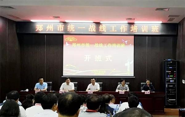 郑州市统一战线工作培训班在古田干部学院举办