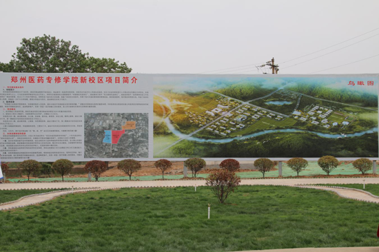 郑州市老领导莅临郑州医药专修学院新校区建设项目参观考察