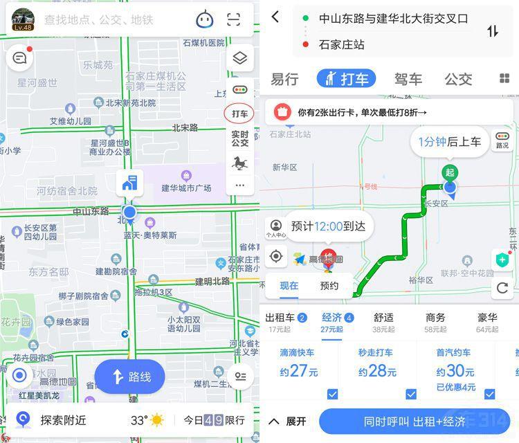 """高德:郑州惊现""""史上最凉快的网约车""""!"""