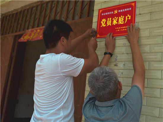 """正阳县永兴镇:679户党员家庭挂上""""金字招牌"""""""