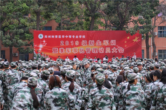 郑州树青医学中等专业学校隆重举行2019级新生军训暨准军事化管理动员大会