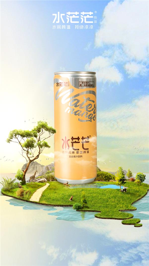【益路华彩·清凉行动】水茫茫果汁:用心做好饮品 用爱回馈社会