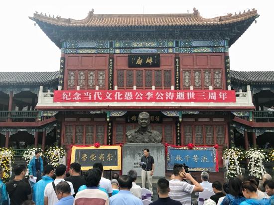 当代文化愚公李公涛逝世三周年纪念活动举行