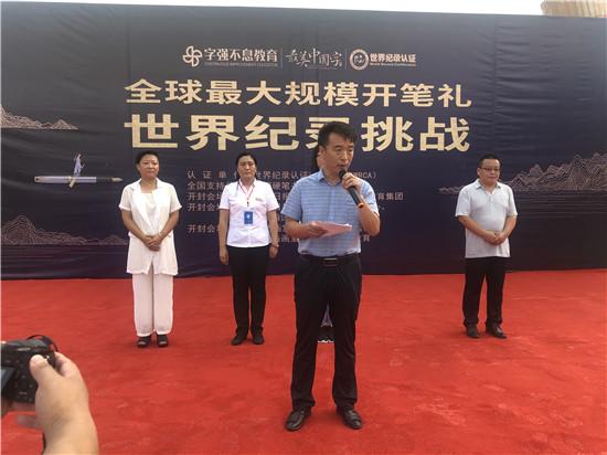 开封600小学生在中国翰园成功挑战开笔礼世界纪录