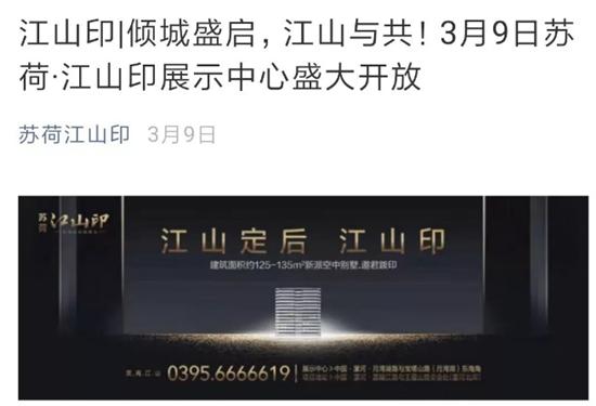 先交6万成VIP是啥情况?漯河一地产预售花样多 房管局:违规!