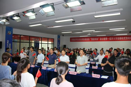 """河南省学生安全救助基金会""""豫爱救助""""洛阳站捐赠仪式举行"""