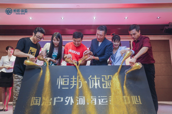 陶冶户外河南运营中心成立暨建国70周年929戈壁108公里挑战赛发布会在河南郑州圆满落幕
