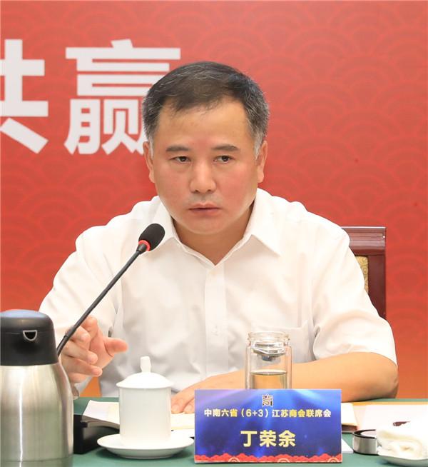 中南六省(6+3)江苏商会联席会议在郑州隆重召开