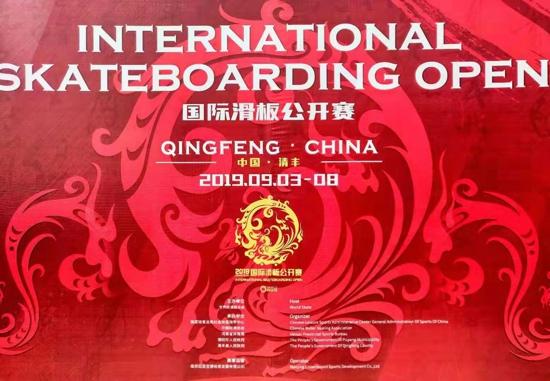 2019国际滑板公开赛(清丰)落幕 5天顶级赛事清丰县闪耀世界