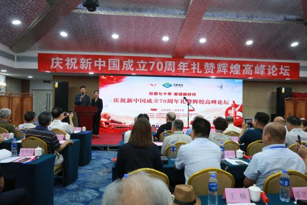 """法治中国廉政网视""""庆祝新中国成立70周年礼赞辉煌高峰论坛""""在京举办"""