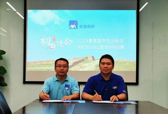 安盛保险:2019首届国际企业明长城108公里徒步挑战赛总冠名