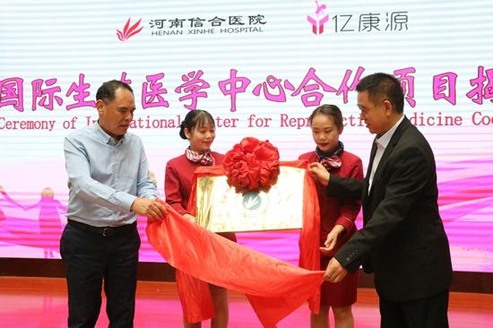 河南信合医院举行国际生殖医学中心启用揭牌仪式