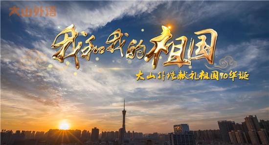 庆祝新中国成立70周年!大山外语深情同唱《我和我的祖国》