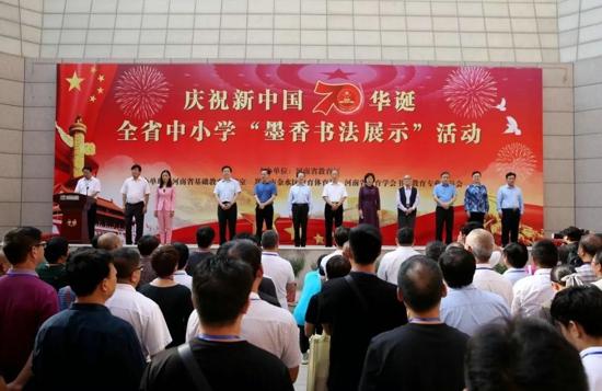 """河南省中小学""""墨香书法展示""""活动在金水区文化绿城小学开幕"""