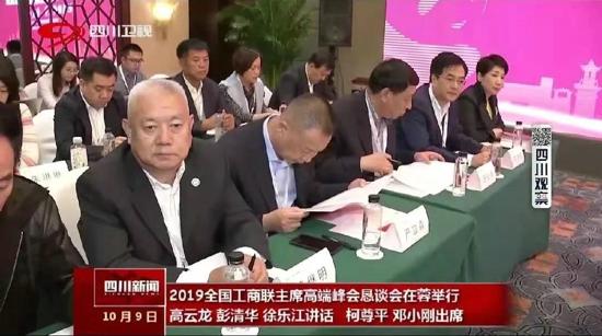 蒋继明会长赴成都出席2019全国工商联主席高端峰会