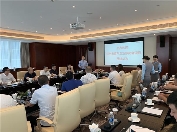 学习科技强企,助力中原出彩——郑州市青年企业家商会赴深圳开展研学活动