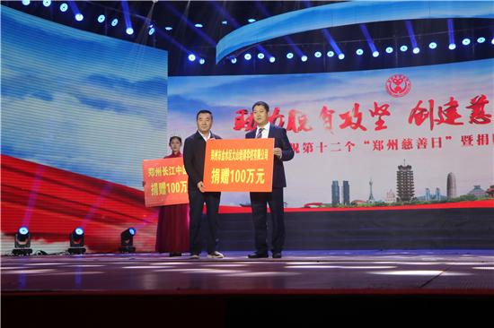 """做有温度的教育!大山外语""""郑州慈善日""""现场捐款100万元"""