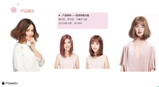 许昌富鑫发制品高端品牌布局全国 FOXEN真人发品牌武汉店开业