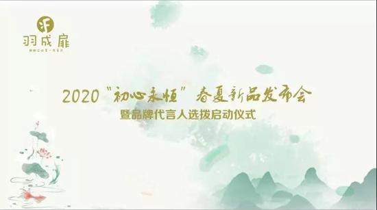 """羽成扉 - """"初心永恒""""2020年春夏季新品发布会暨品牌代言人海选启动仪式在郑州举行!"""