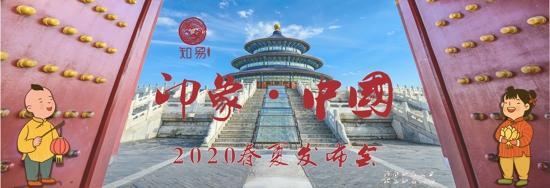 """河南本土原创设计中式童装品牌""""知易""""-""""印象中国""""2020春夏新品发布会在郑州举行"""
