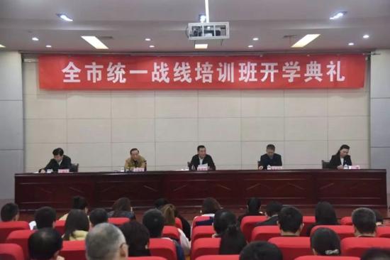 2019年郑州市统一战线培训班开班