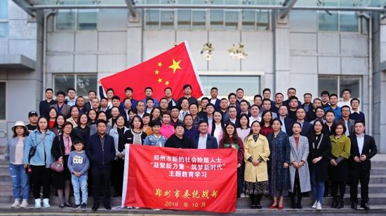郑州市委统战部在新的社会阶层人士中开展主题教育学习活动