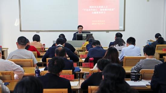 """郑州市委统战部在无党派人士、新的社会阶层人士中开展""""不忘合作初心 继续携手前进""""主题教育学习活动"""