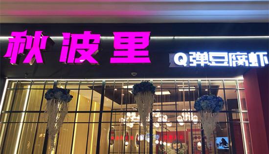 吃虾还是大的好 秋波里爆蛋豆腐虾盛大开业
