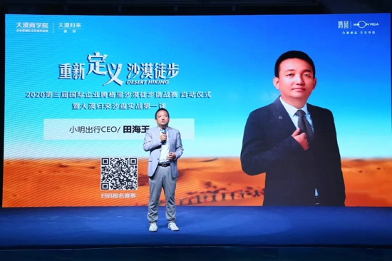 大漠商学院丨2020第三届国际企业腾格里沙漠徒步挑战赛圆满启动