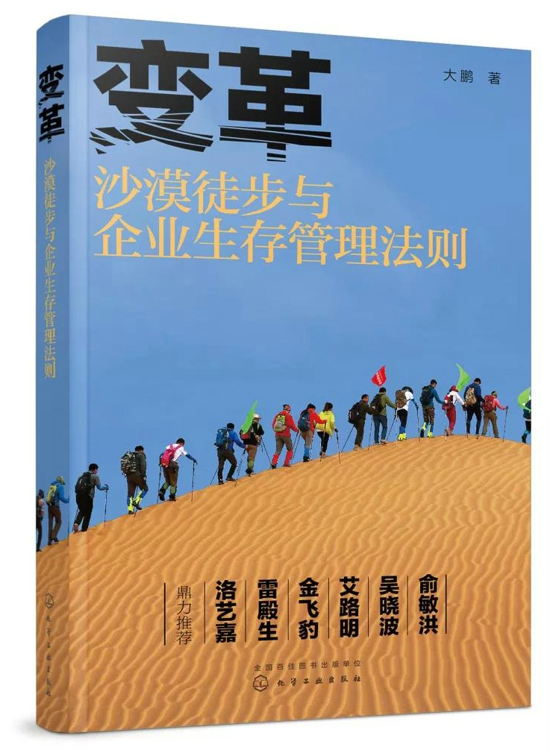 """大漠商学院:从""""沙漠徒步""""到一所没有围墙的大学"""