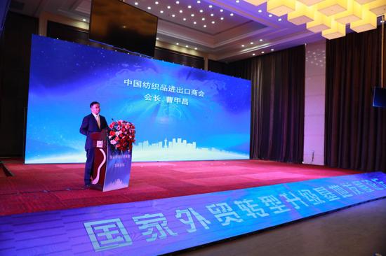 全国纺织服装外贸转型升级基地工作会议在河南西平成功召开