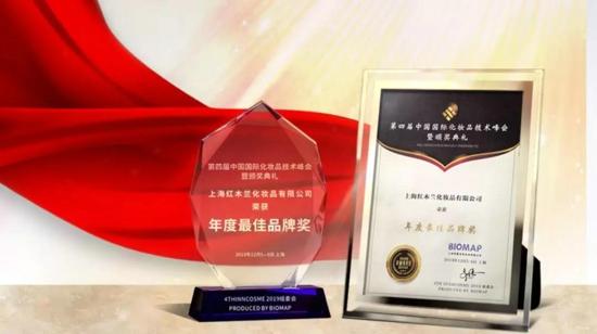 红木兰亮相第四届中国国际化妆品技术峰会 获年度最佳品牌奖