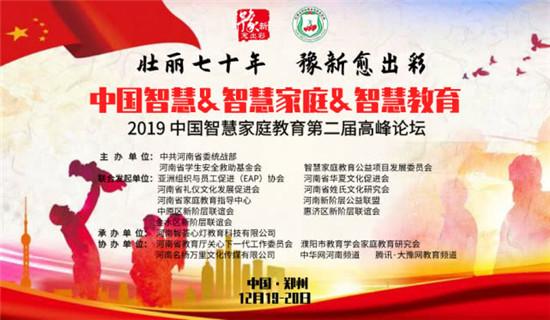 2019中国智慧家庭教育高峰论坛报名通道正式开启!