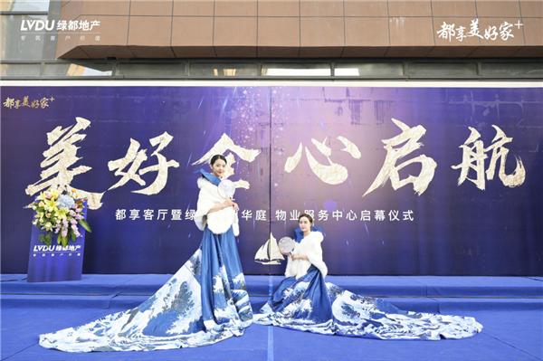 绿都「都享客厅」郑州首秀,用爱与颜值,重拾社区温情时光