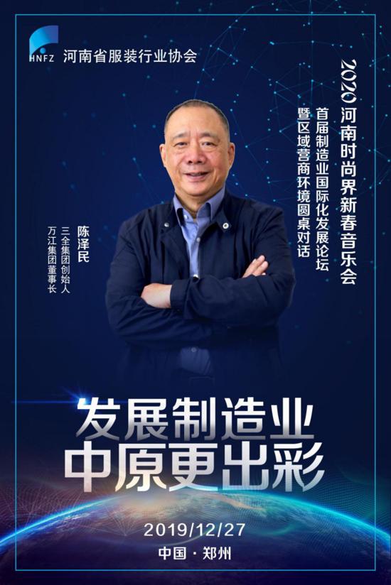 对话时尚 出彩中原 2020河南省时尚界新春音乐会即将盛大启幕
