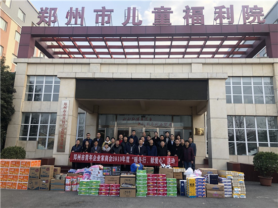 """""""暖冬行、献爱心"""" 郑州市青年企业家商会走进儿童福利院"""