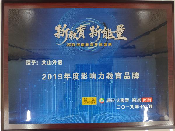 """大山外语被评为""""2019年度影响力教育品牌"""""""