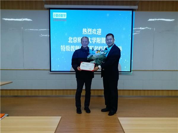 小数点数学特聘北师大附属中学特级教师乔荣凝为学术顾问