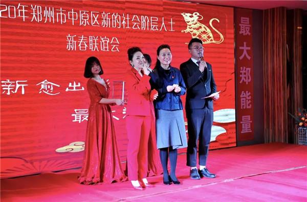 豫新愈出彩·最大郑能量丨2020年郑州市中原区新的社会阶层人士新春联谊会隆重举行