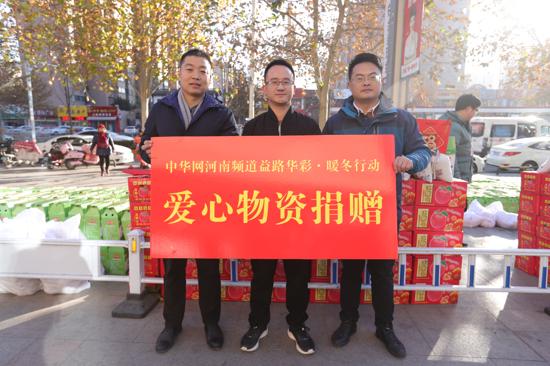 """这个冬天不太冷!郑州君兴双桥酒业助力""""益路华彩·暖冬行动""""公益活动"""