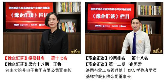 """""""奋进新时代 出彩河南人""""优秀企业家人物投票评选结果出炉!"""
