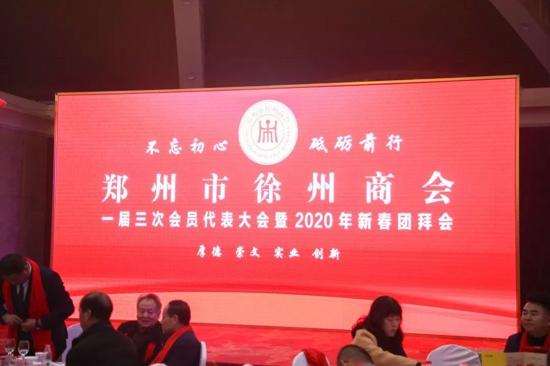 郑州市徐州商会一届三次会员代表大会暨2020年新春团拜会在郑州隆重召开