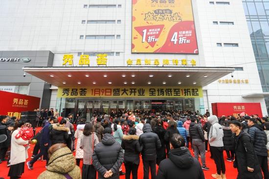 打造中原商业新零售 秀品荟会员制品牌特卖仓盛大开业