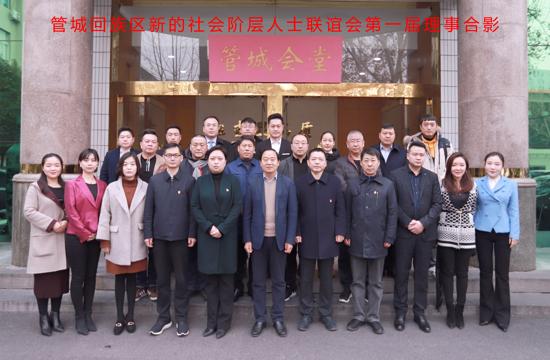 郑州市管城回族区新的社会阶层人士联谊会今日成立
